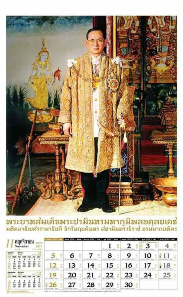 ปฏิทินปี 2560 พระบรมฉายาลักษณ์ ในหลวงรัชกาลที่ 9 พระบาทสมเด็จพระปรมินทรมหาภูมิพลอดุลยเดช มหิตลาธิเบศรรามาธิบดี จักรีนฤบดินทร สยามินทราธิราช บรมนาถบพิตร